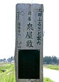 太田地区「泉屋敷」