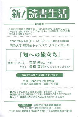 「新!読書生活~知への旅立ち」