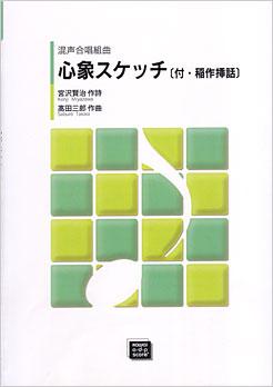 カワイ出版「心象スケッチ・稲作挿話」(高田三郎)