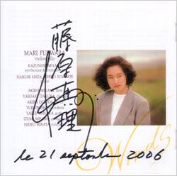 藤原真理 le 21 septembre 2006