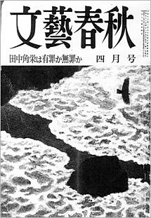 『文藝春秋』昭和52年4月号表紙