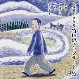 竹田恵子「賢治 たたずむ、歩く、飛行する」