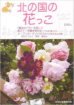 『北の国の花っこ』2007年春創刊号