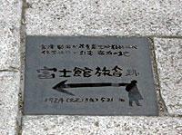 「富士館旅館跡」歩道敷石