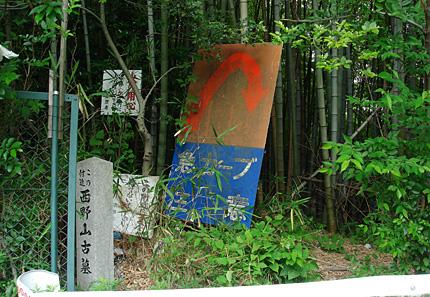 西野山古墓
