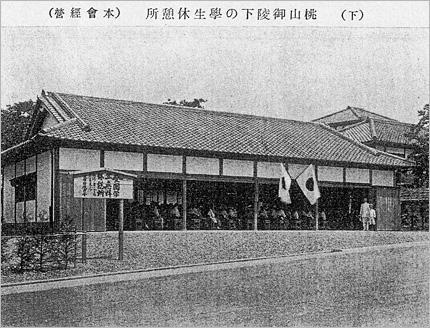 京都府教育会学生休憩所