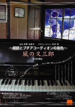 「風の又三郎~朗読とプチアコーディオンの音色~」
