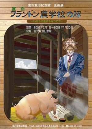 「フランドン農学校の豚」企画展
