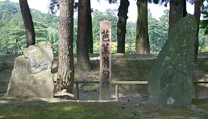 毛越寺芭蕉句碑「夏草や兵どもが夢の跡」