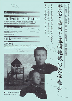 「賢治・嘉内と韮崎地域の文学散歩」