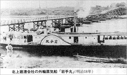 岩手丸(狐禅寺の船着場に停泊)