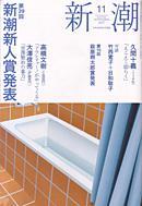 『新潮』2007年11月号