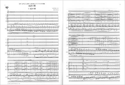 西村朗:同声(女声または男声)三部合唱とピアノのための組曲「永訣の朝」冒頭