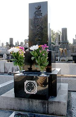 保阪家之墓