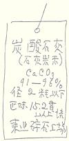 賢治による炭酸石灰の荷札案(書簡318)