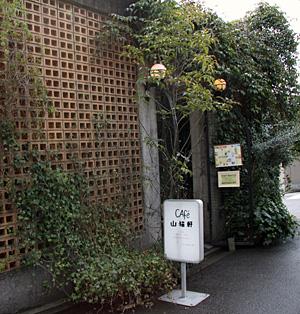 cafe山猫軒