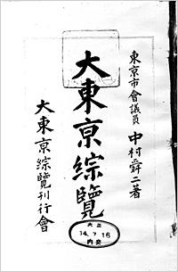 『大東京綜覧』
