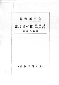 『大東京うまいもの食べある記』(昭和8年)