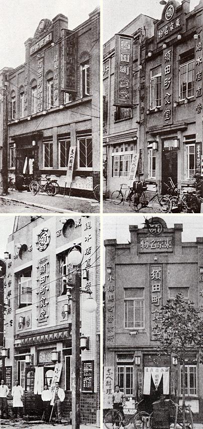 各地の須田町食堂
