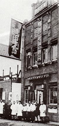 須田町食堂・上野第一営業所