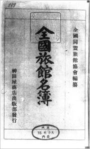 『全国旅館名簿』1926