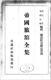『帝国旅館全集』(1913)