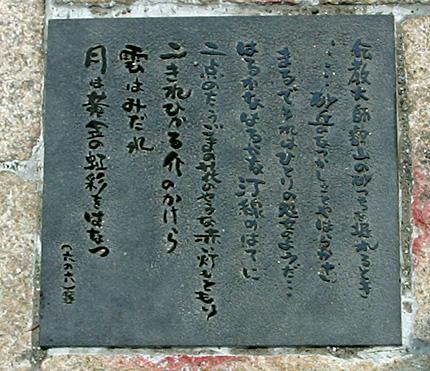 賢治詩の歩道プレート(苫小牧)