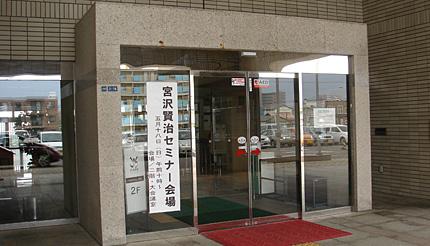 宮沢賢治函館セミナー