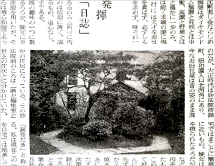 「中外日報」1960.7.9