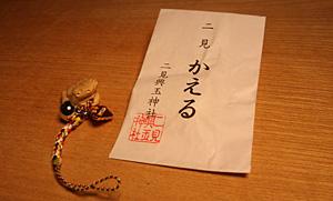 二見かえる(二見興玉神社)