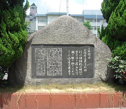大阪府立農学校跡記念碑