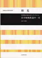 林光 宮沢賢治の詩によるソングアルバム[混声合唱版岩手軽便鉄道の一月]