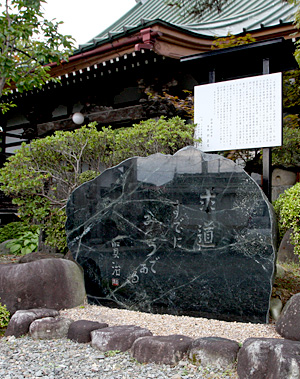 妙円寺石碑「求道すでに道である」