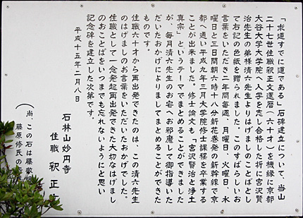 碑の説明板