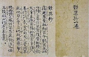 歎異抄(蓮如書写本)