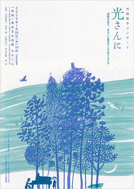 """竹田恵子コンサート「光さんに """"喜寿の林で、あるいは賢治さんの波うちぎわで""""」"""