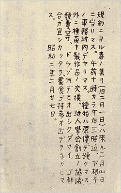 書簡[226a]佐々木実あて