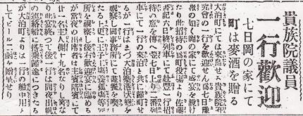 「樺太日日新聞」1923年8月8日版(1面)