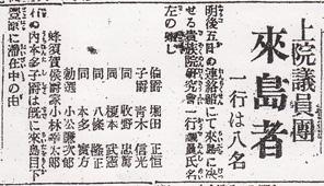 「樺太日日新聞」1923年8月3日(第2面)