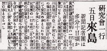 「樺太日日新聞」1923年8月2日(第二面)
