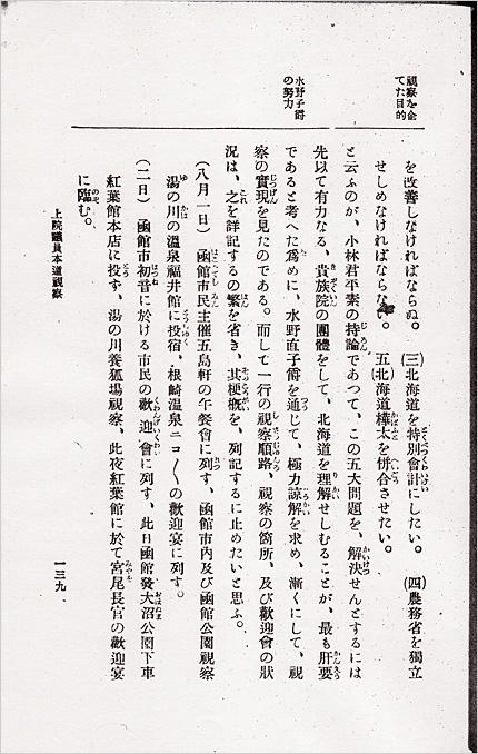 「北海魔王小林幸太郎君」p.139