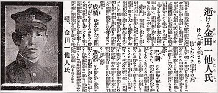 『岩手日報』金田一他人訃報
