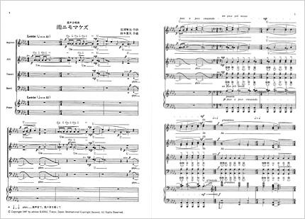 鈴木憲夫作曲混声合唱曲「雨ニモマケズ」