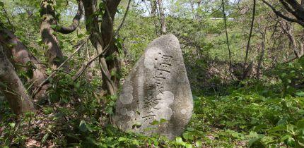 「温泉紀元」石碑