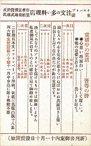 『注文の多い料理店』広告葉書(1)