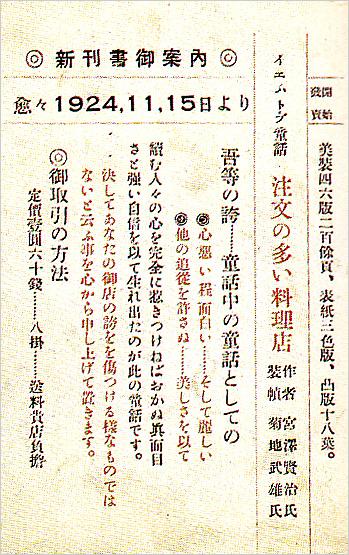 『注文の多い料理店』広告葉書(2)