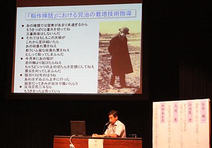田知本正夫氏「『稲作挿話』に関する土壌肥料科学的考察