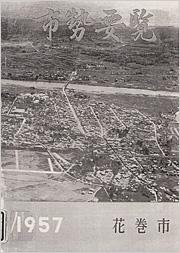 花巻市『市勢要覧』1957