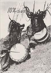 花巻市『10年のあゆみ』