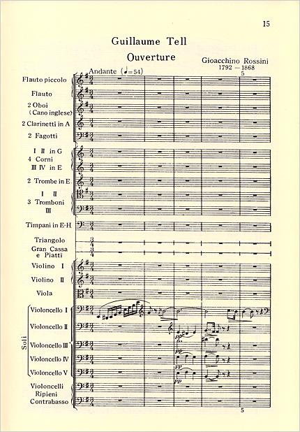 ロッシーニ「ウィリアム・テル序曲」